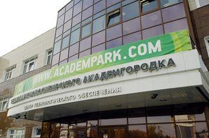 В Академгородке открывается школа для инноваторов